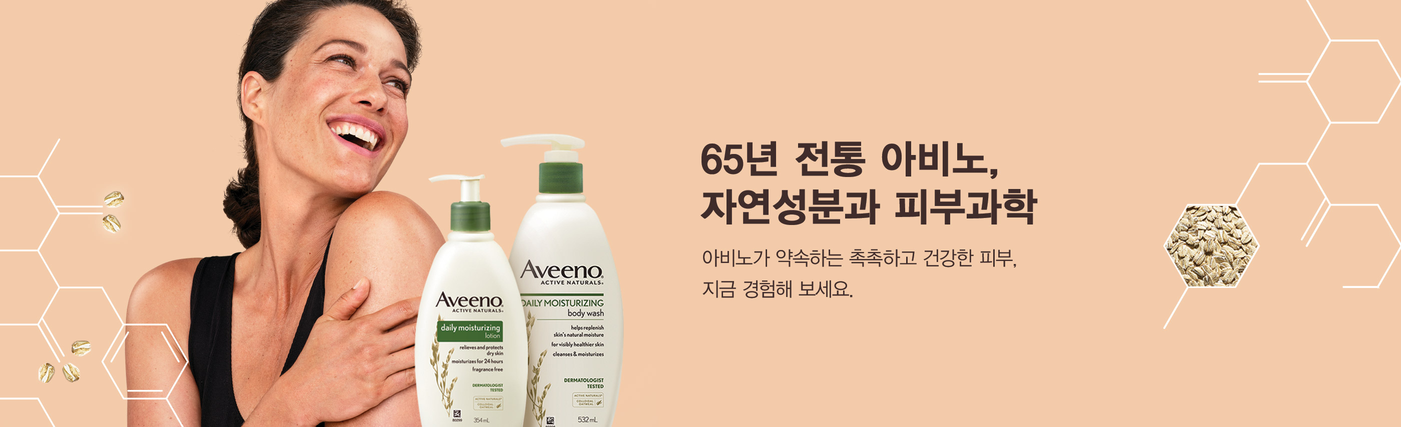 about-aveeno-banner.jpg