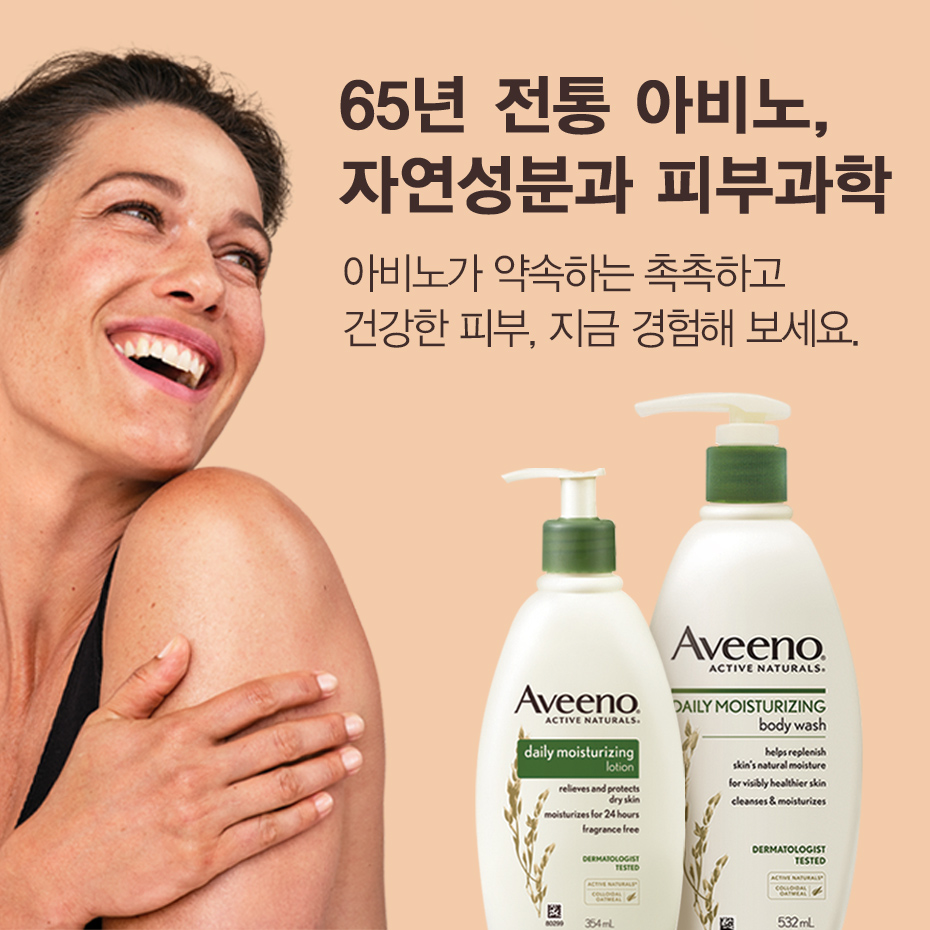 about-aveeno-mobile-banner.jpg